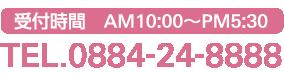 受付時間AM10:00~PM5:30 TEL.0884-24-8888